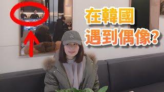 【韓國退稅懶人包!】新沙洞林蔭道、李鍾碩咖啡廳、明星都愛的墨鏡GM!
