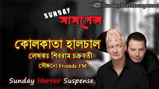 Kolkata r Halchal By shibram chakraborty NEW GOLPO SUNDAY SUSPENSE   YouTube
