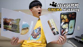 엔딩은 오해입니다..시네마먹방 Paper food..? ENG Cinema Mukbang DoNam