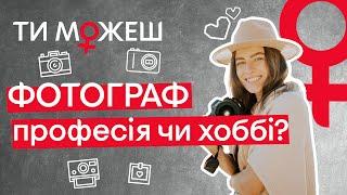Как стать фотографом? | С чего начать, ошибки, мифы | ТЫ МОЖЕШЬ