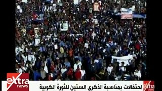 بالفيديو.. مسيرات حاشدة بهافانا احتفالا بالذكرى الـ58 للثورة الكوبية