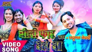 #Choli Far Dele Ba #Praduman B…