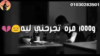 حالات واتس مهرجانات 2019 علي قدورة دنيا بتعمل حكايه