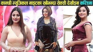 अरु नायिकालाई पछी पार्दै करिश्मा बनिन सबैभन्दा हट   karishma   Kanchhi Musical Night   Medianp.com