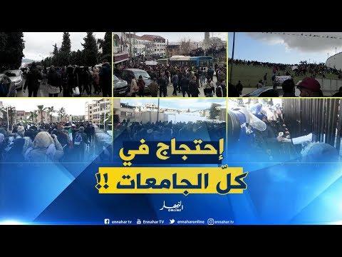 شاهد..وقفات إحتجاجية للطلبة عبر مختلف جامعات الوطن رفضا للعهدة الخامسة !!
