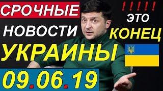 Пресс-секретарь Зеленского признала, что ВСУ убивают жителей Донбасса! 09.06.2019