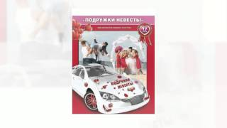 Свадебные наклейки на машину