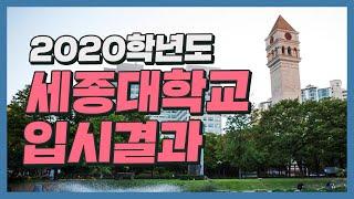 세종대학교 입시결과 알려드립니다!