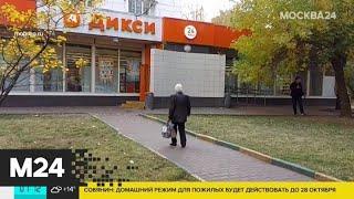 В Москве усилили контроль за соблюдением масочно-перчаточного режима - Москва 24
