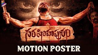 Narasimhapuram Movie Motion Poster | Nandakishore | Siri Hanumantu | Latest Telugu Movies 2021 Image