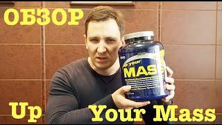 видео Up your Mass — обзор на гейнер от MHP