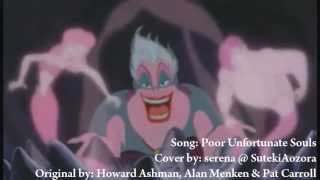 Repeat youtube video 【serena】 Poor Unfortunate Souls - The Little Mermaid (cover)