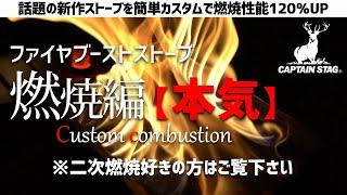 【キャンプギヤ】鹿番長二次燃焼ストーブの秘めたる力を引き出した燃焼がこちらです【CAPTAIN STAGファイヤブーストストーブUG-82】