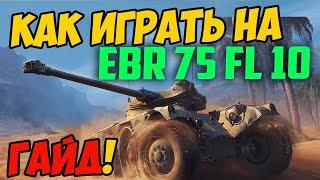 EBR 75 FL 10 - ГАЙД WOT, КАК ИГРАТЬ! ЧЕСТНЫЙ ОБЗОР ТАНКА Panhard ЕБР 75 ФЛ 10 В World Of Tanks!