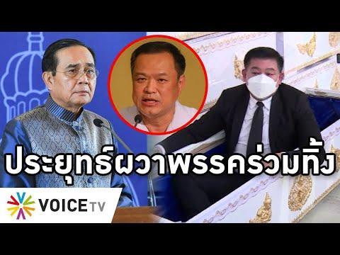 Overview-รัฐบาลแทงกันเอง ทำเนียบผวาพรรคร่วมเท สิระลงโลงโทษอนุทินทำเชื้อระบาด ภูมิใจไทยถามใครคุม ศบค.