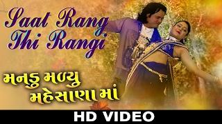 Download Hindi Video Songs - Saat Rang Thi Rangi | Jagdish Thakor | New Gujarati Movie Song 2017 | Mandu Malyu Mahesana Ma