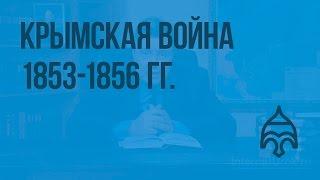 Крымская война 1853 - 1856 гг. Видеоурок по истории России 8 класс