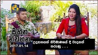 Sihina Niwahana | Interview with Upul Amarasinghe - 14th January 2017