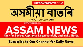 (অসমীয়া) ASSAM NEWS (Evening) 21 April 2019 Assam Current Affairs AIR