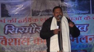 MAA KI MAMTA BAGHELI POEM BY RAJKUMAR SHARMA AT SIRMOUR MAHOTSAV