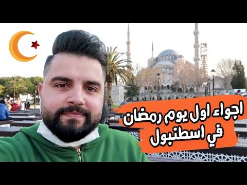 الاجواء الرمضانية في اسطنبول 2021 | تحضيرات اول يوم رمضان 🌙 Ramadan in Istanbul