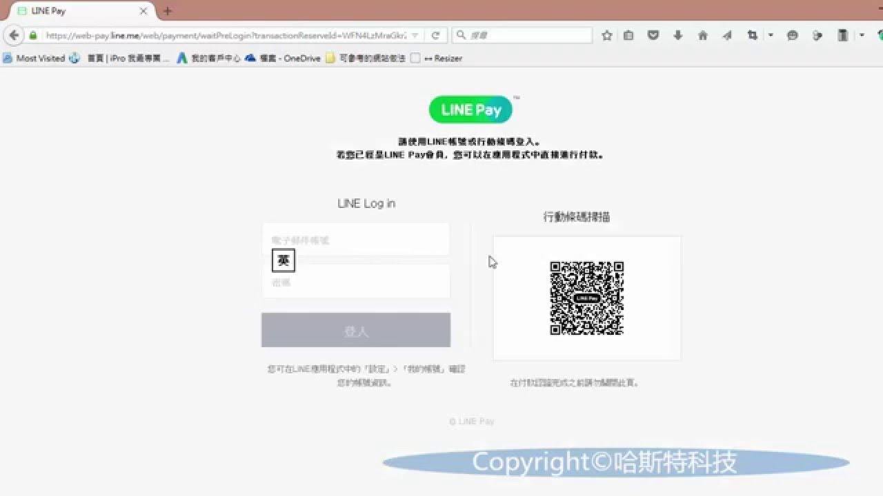 電腦上使用 LINE Pay 付款且沒有註冊信用卡及儲值支付帳戶流程示範 - YouTube