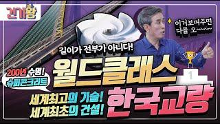 [건기왕/건기통tv] 🏆세계 최고 최초!  200년 수명의 슈퍼콘크리트 기술🔨💪 (ft.월드클래스 TOP3 교량)