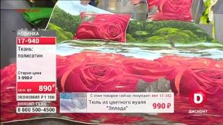 Прямая трансляция diskont-tv.ru thumbnail