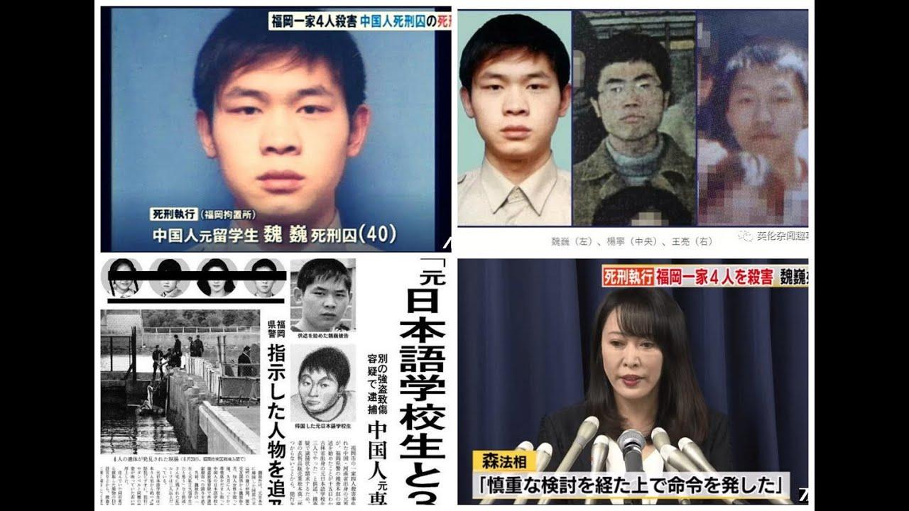 事件 福岡 一家 4 人 殺害