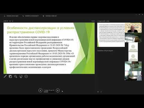 Актуальные вопросы  Профилактические медицинские осмотры и диспансеризация в условиях COVID 19