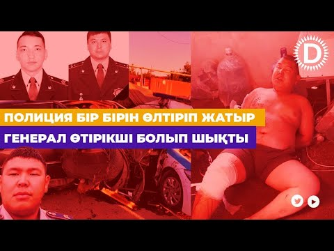 Назарбаев генералы өтірігінен