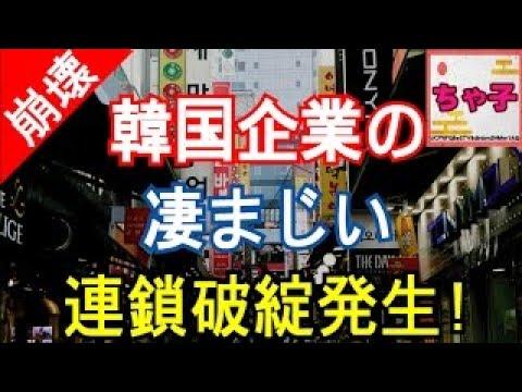 【韓国崩壊】韓国企業の凄まじい連鎖破綻キタ (゚∀゚) www日本を敵に回すとこうなる!!
