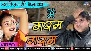 Chattisgarhi Dhamaka | Main Garam Garam | मैं गरम गरम | Saroj Nanda | Geeta Dash
