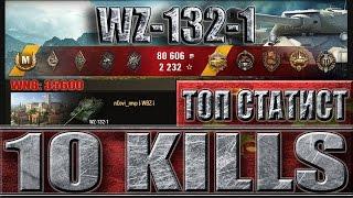 WZ-132-1 🌟 ЛТ 10 УРОВНЯ 🌟 КАК ИГРАЮТ ТОП СТАТИСТЫ WORLD OF TANKS