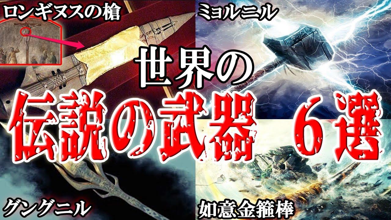 【衝撃】チートすぎる…世界の伝説の武器(神器)6選【最強】
