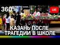 Казань после трагедии в школе - стрельба и массовый расстрел детей в гимназии 175. Прямая трансляция