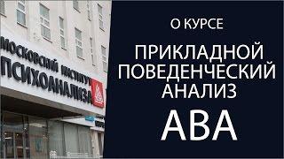 Прикладной поведенческий анализ (ABA) о курсе обучения в Московском институте психоанализа