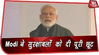 पुलवामा का बदला- PM Modi ने सुरक्षाबलों को दी पूरी छूट, PAK से छीना MFN दर्जा