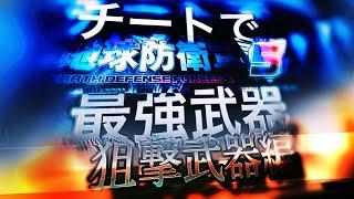 """【地球防衛軍5】最強の""""狙撃""""武器 5選【チート】"""