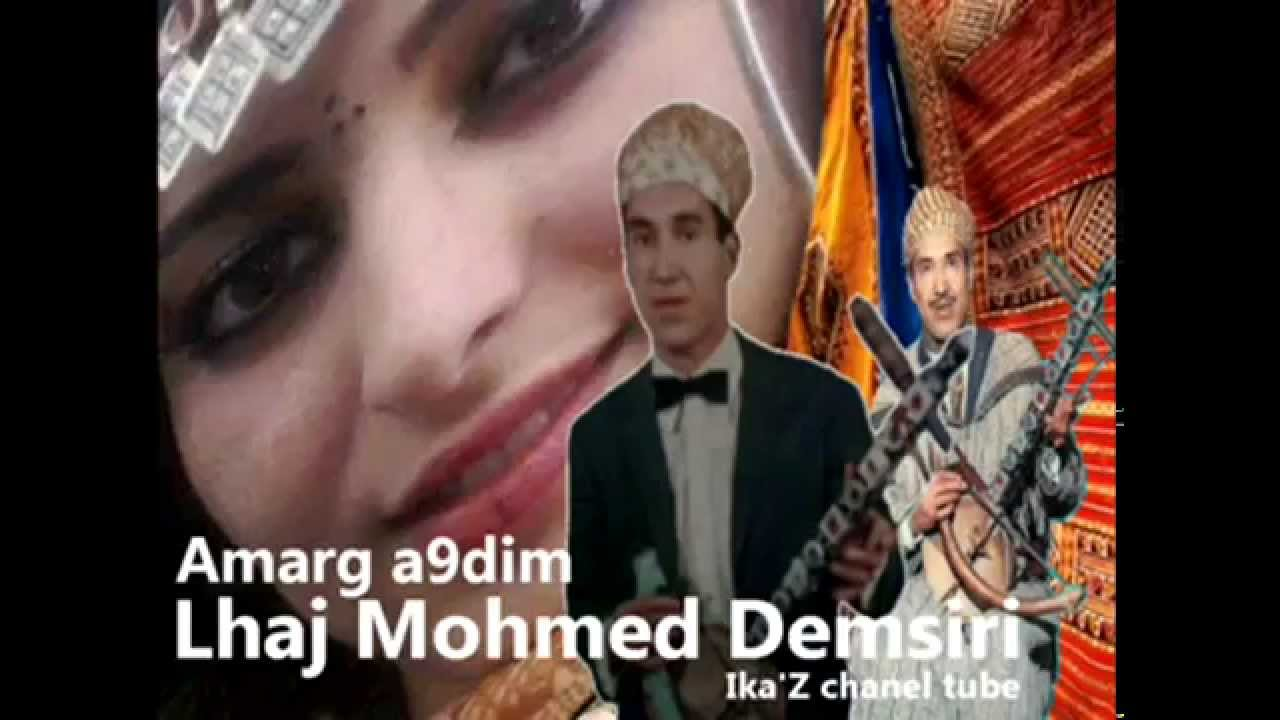 music mp3 lhaj mohamed demsiri