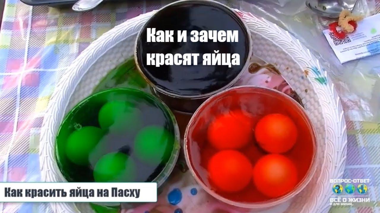 Красим яйца на Пасху. Зачем красят яйца - YouTube
