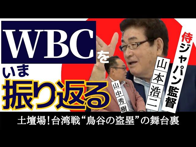 【 野球 日本代表 侍ジャパン 監督 山本浩二 】プロ野球 ファンと共に WBC をいま振り返る。<日本 プロ野球 名球会 >