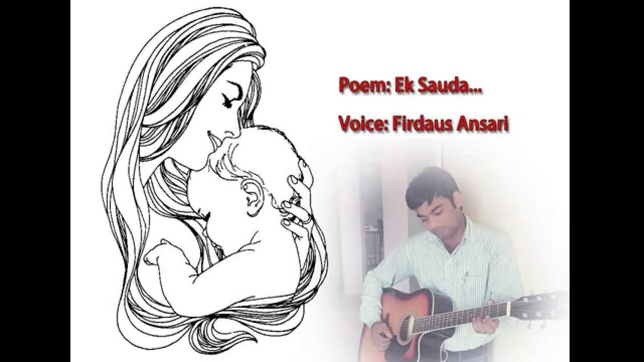 Heart Touching Emotional Poem On Mother By Firdaus Ansari