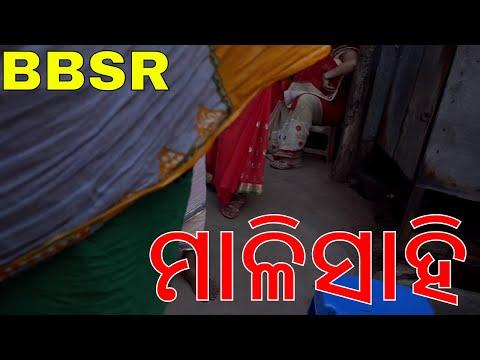 A TRIP TO MALISAHI - BHUBANESWAR