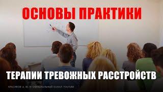 Психотерапия неврозов Основы для практики Базовые навыки
