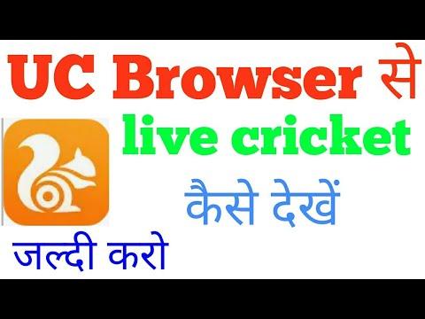 Uc Browser Se  Live Cricket Kaise Dekhe