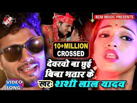 शशि लाल यादव का फुल डीजे आर्केस्टा वीडियो 2018 || देवरो ना छुई बिना भतार के  ||: RCM Music is a dream of all Bhojpuri singer. ****** इस वीडियो का Free MP3 Download करने के लिए हमारा Mobile APP MP3BAJAO Playstore से डाउनलोड करे या  इस लिंक पर क्लिक करे :-  https://goo.gl/CsZDkP ****** Website: www.rcmmusic.com *****  RCM Music is a dream of all Bhojpuri singer.  Website: www.rcmmusic.com  अगर आप हमारे वीडियो को पसंद करते है तो PLZ चैनेल को यहाँ SUBSCRIBE करें :- https://www.youtube.com/channel/UCkAo...  ******************************* Title: Devaro Na Chhuai Bina Bhatar Ke  Singer:  Shashi Lal Yadav Lable: RCM Music  Lyrics: Writer Rakesh Music: Shiv Manmohi V Director: Bhim, Krisu Edit & camera: Arbind ****************************** Trade Enquiry : RAKESH KUMAR Mo No :- 9868030179, 011-22487006, 9654209049 copyright : RCM Music   [ HD] [HQ] One of the best Songs of Bhojpuri Must  see , share to others and subscribes the channel