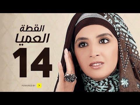 مسلسل القطة العميا - الحلقة الرابعة عشر - حنان ترك و عمرو يوسف - Alotta El3amia Series Episode 14