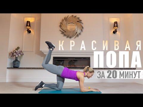 Упражнения для ягодиц и ног в домашних условиях упражнения для женщин