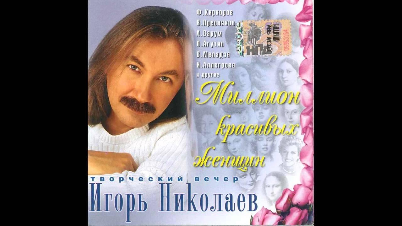 Невеста игорь николаев скачать бесплатно mp3